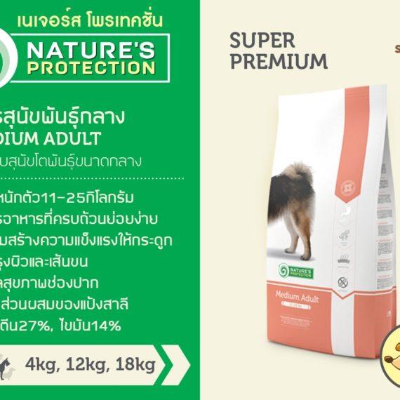 Nature's Protection Medium Adult 4 kg