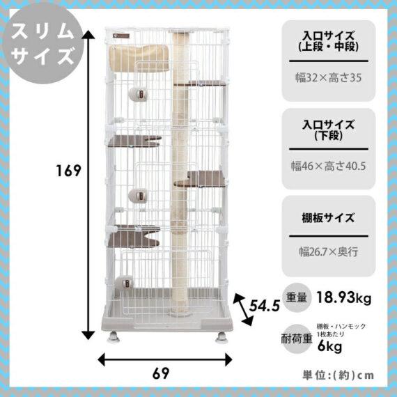 IRIS CATLAND / กรงแมว 3 ชั้น PCLC70
