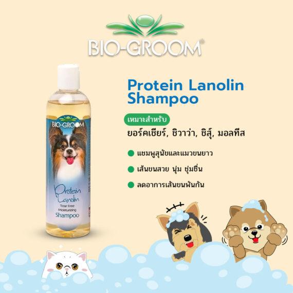 BIO-GROOM Protein Lanolin Shampoo-แชมพูสำหรับสุนัขและแมว ขนาด 12 oz.