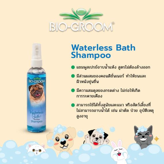 BIO-GROOM Waterless Bath Shampoo แชมพูสำหรับสุนัขและแมว หรือสัตว์เลี้ยงที่ไม่สามารถอาบน้ำได้ ขนาด 8 oz.