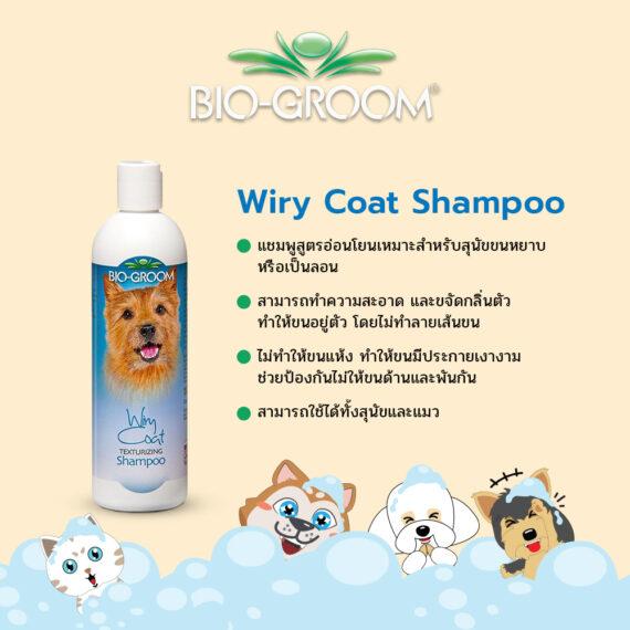 BIO-GROOM Wiry Coat Shampoo-แชมพูสำหรับสุนัขและแมว ขนาด 12 oz.