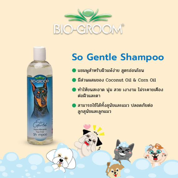BIO-GROOM So Gentle Shampoo-แชมพูสำหรับสุนัขและแมว ขนาด 12 oz.