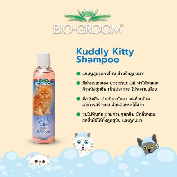 BIO-GROOM Kuddly Kitty Shampoo-แชมพูสำหรับลูกแมว ขนาด 8 oz.