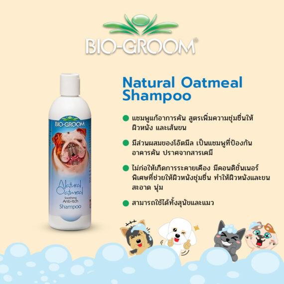 BIO-GROOM Natural Oatmeal Shampoo-แชมพูสำหรับสุนัขและแมว ขนาด 12 oz.