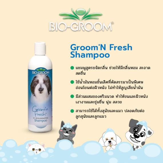 BIO-GROOM Groom'N Fresh Shampoo-แชมพูสำหรับสุนัขและแมว ขนาด 12 oz.