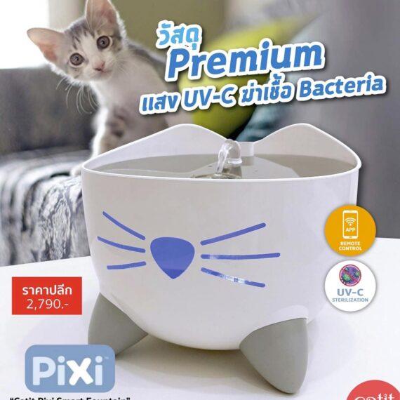 Catit Pixi Smart Fountain 2L