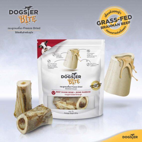 Dogster Bite – Beef shank bone  กระดูกขาวัวและไขกระดูก 200 g.