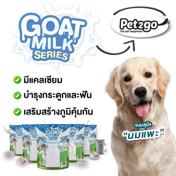 Pet2Go GoatMilk นมแพะสตาร์ 500g