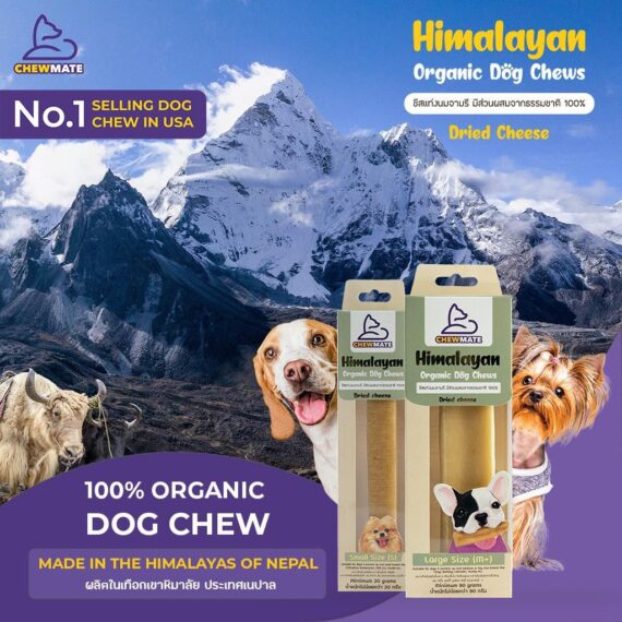 CHEWMATE Himalayan Organic Dog Chews – Dried cheese for dog/ ชีสแท่งออร์แกนิก จากนมจามรี